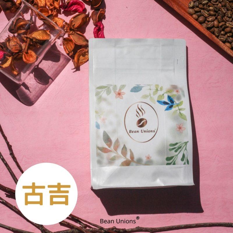 古吉咖啡豆