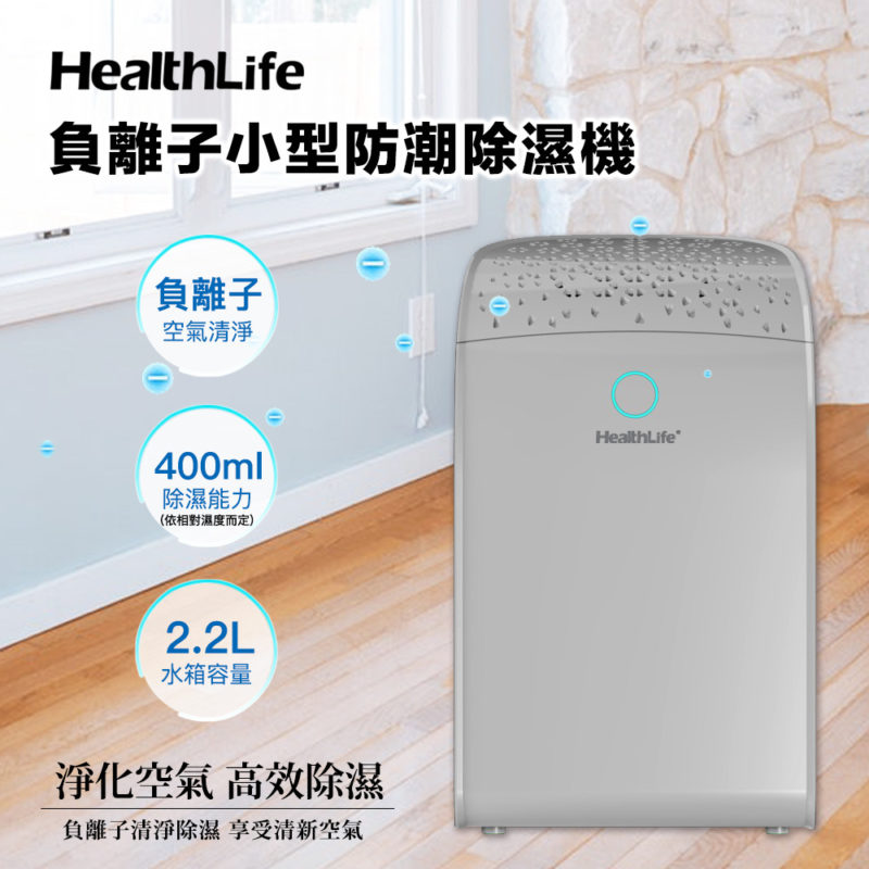 HealthLife除濕機