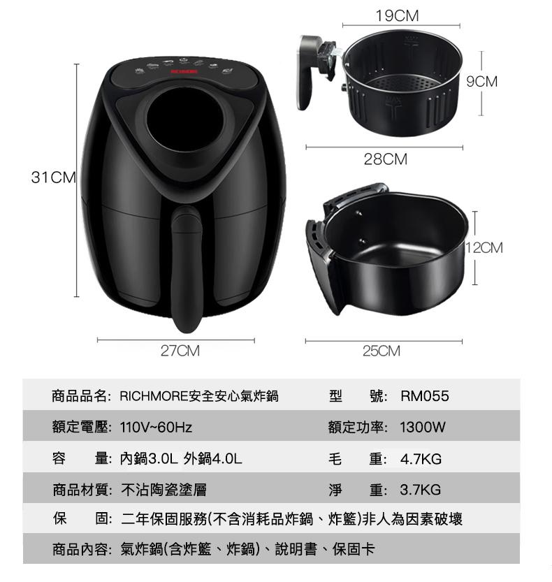 RICHMORE氣炸鍋RM055